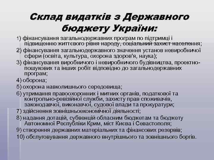 Склад видатків з Державного бюджету України: 1) фінансування загальнодержавних програм по підтримці і підвищенню