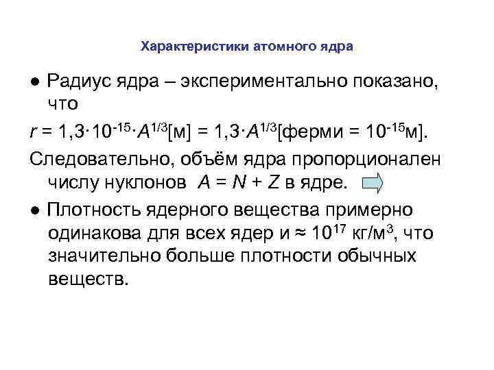 Характеристики атомного ядра ● Радиус ядра – экспериментально показано, что r = 1, 3·
