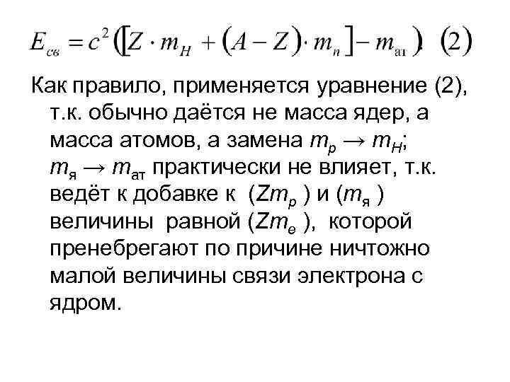 Как правило, применяется уравнение (2), т. к. обычно даётся не масса ядер, а масса