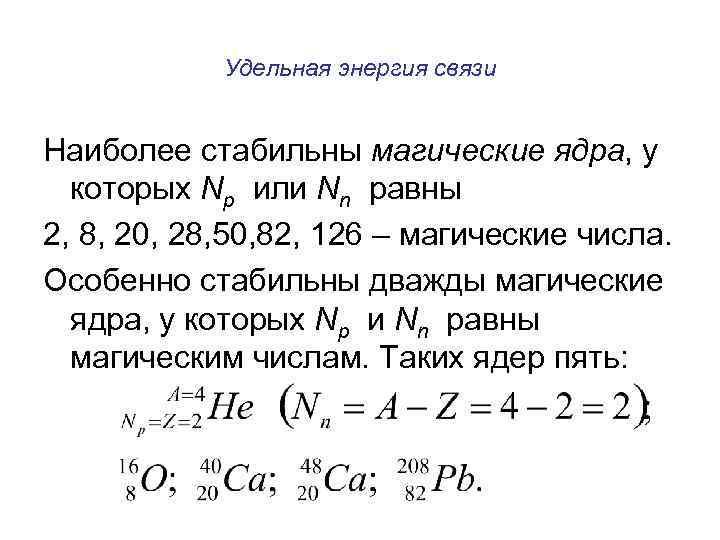 Удельная энергия связи Наиболее стабильны магические ядра, у которых Np или Nn равны 2,
