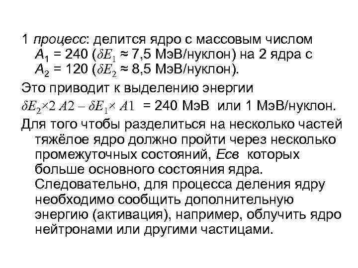 1 процесс: делится ядро с массовым числом А 1 = 240 (δЕ 1 ≈