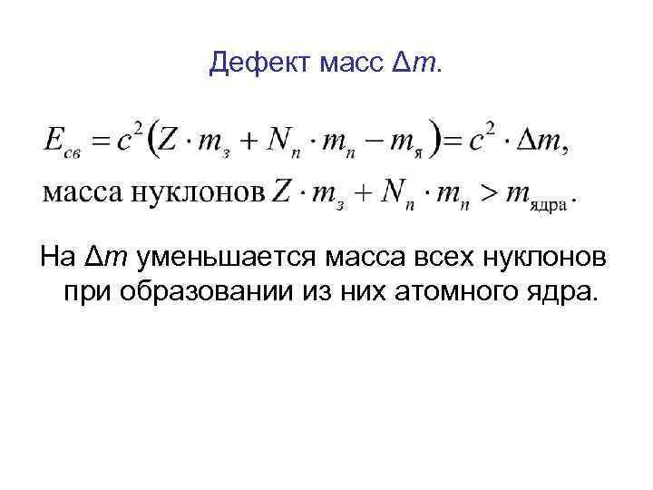 Дефект масс Δm. На Δm уменьшается масса всех нуклонов при образовании из них атомного
