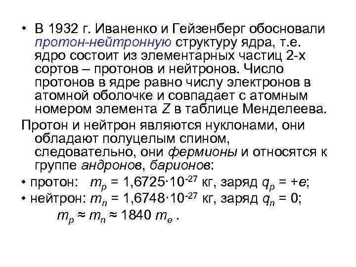 • В 1932 г. Иваненко и Гейзенберг обосновали протон-нейтронную структуру ядра, т. е.