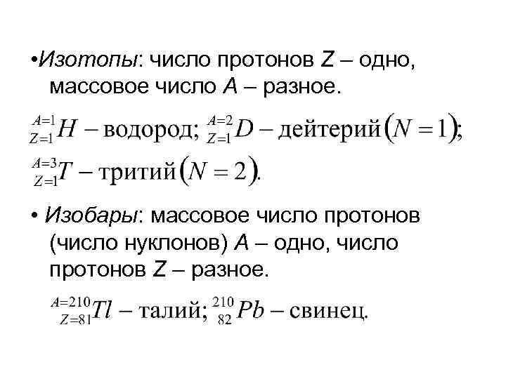 • Изотопы: число протонов Z – одно, массовое число А – разное. •