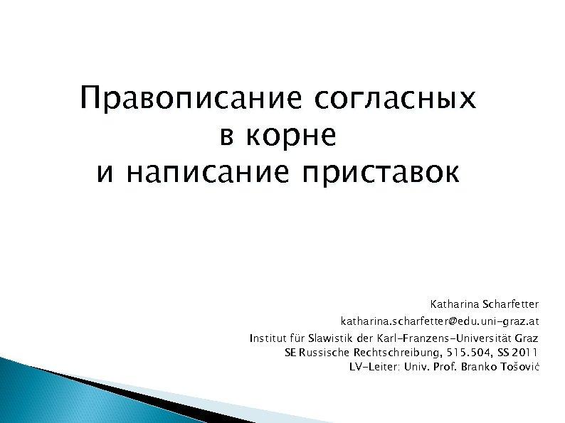 Правописание согласных в корне и написание приставок Katharina Scharfetter katharina. scharfetter@edu. uni-graz. at Institut