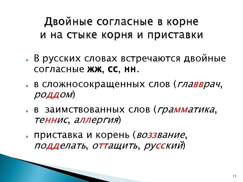Двойные согласные в корне и на стыке корня и приставки ● ● В русских