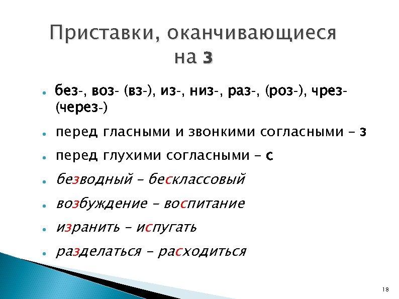 Приставки, оканчивающиеся на з ● без-, воз- (вз-), из-, низ-, раз-, (роз-), чрез(через-) ●