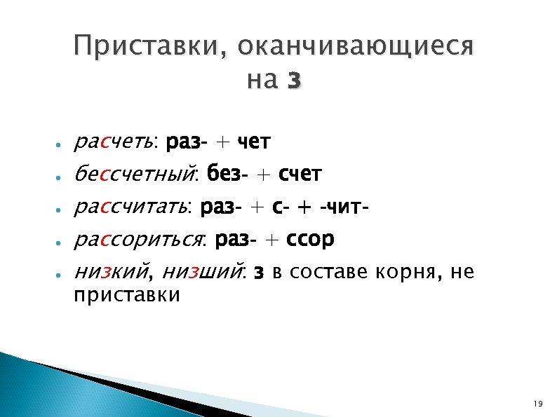 Приставки, оканчивающиеся на з ● ● ● расчеть: раз- + чет бессчетный: без- +