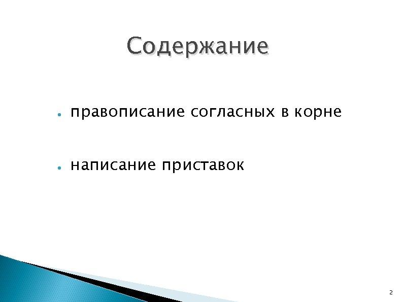 Содержание ● правописание согласных в корне ● написание приставок 2