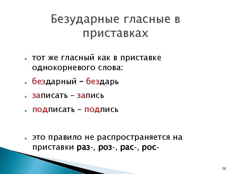 Безударные гласные в приставках ● тот же гласный как в приставке однокорневого слова: ●