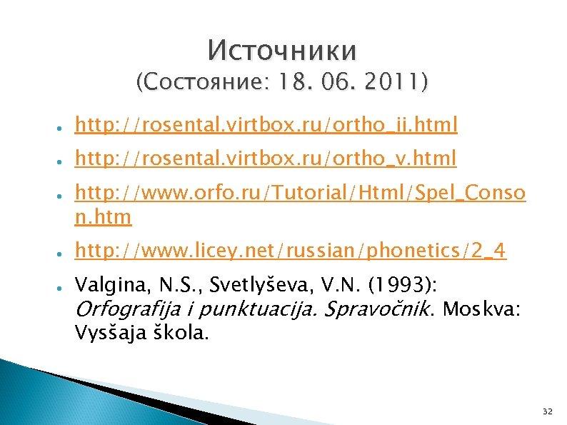 Источники (Состояние: 18. 06. 2011) ● http: //rosental. virtbox. ru/ortho_ii. html ● http: //rosental.