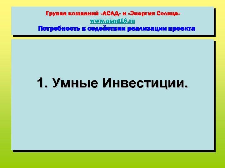 Группа компаний «АСАД» и «Энергия Солнца» www. asad 16. ru Потребность в содействии реализации