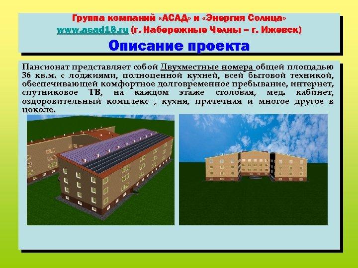 Группа компаний «АСАД» и «Энергия Солнца» www. asad 16. ru (г. Набережные Челны –