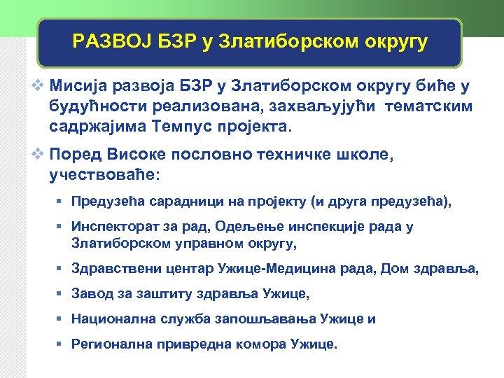 РАЗВОЈ БЗР у Златиборском округу v Мисија развоја БЗР у Златиборском округу биће у