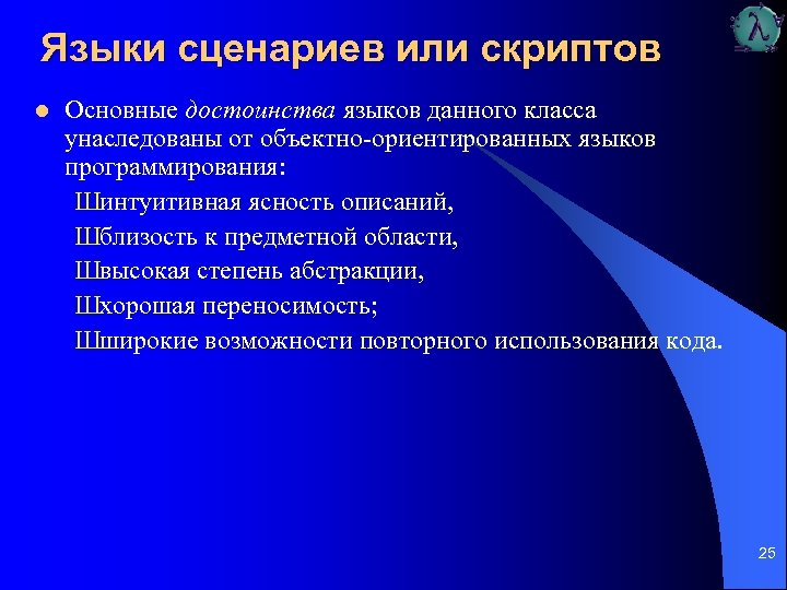 Языки сценариев или скриптов l Основные достоинства языков данного класса унаследованы от объектно ориентированных