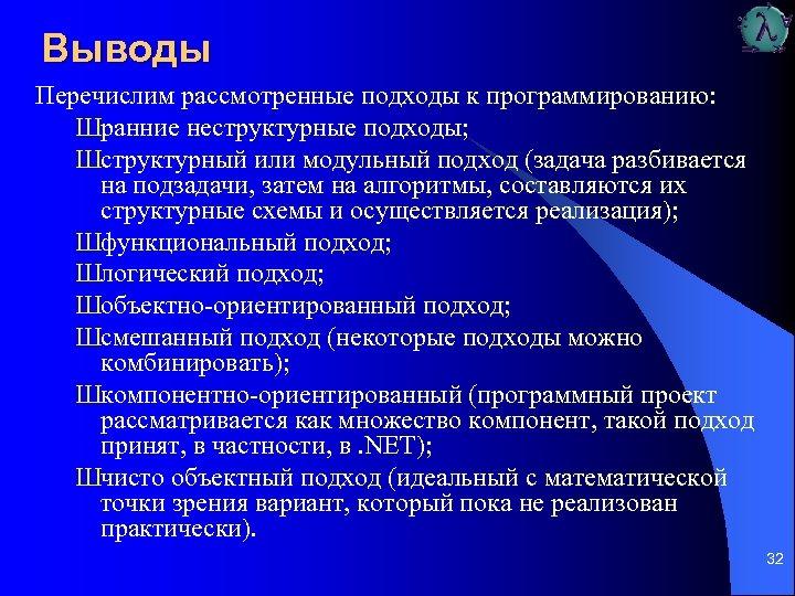 Выводы Перечислим рассмотренные подходы к программированию: Шранние неструктурные подходы; Шструктурный или модульный подход (задача