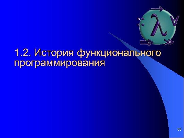 1. 2. История функционального программирования 33