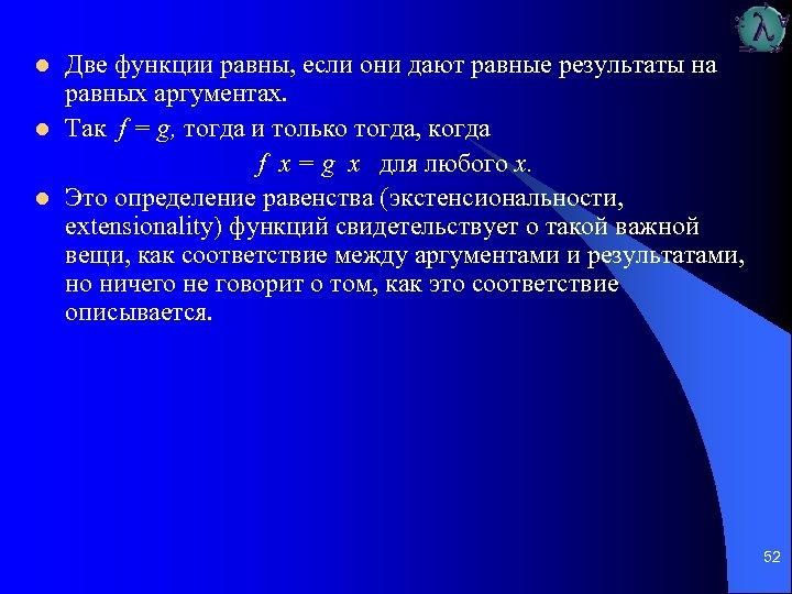 l l l Две функции равны, если они дают равные результаты на равных аргументах.