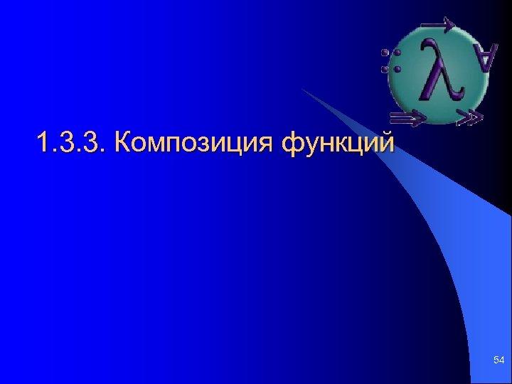 1. 3. 3. Композиция функций 54