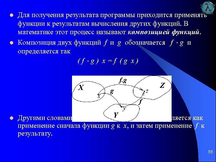 l l l Для получения результата программы приходится применять функции к результатам вычисления других