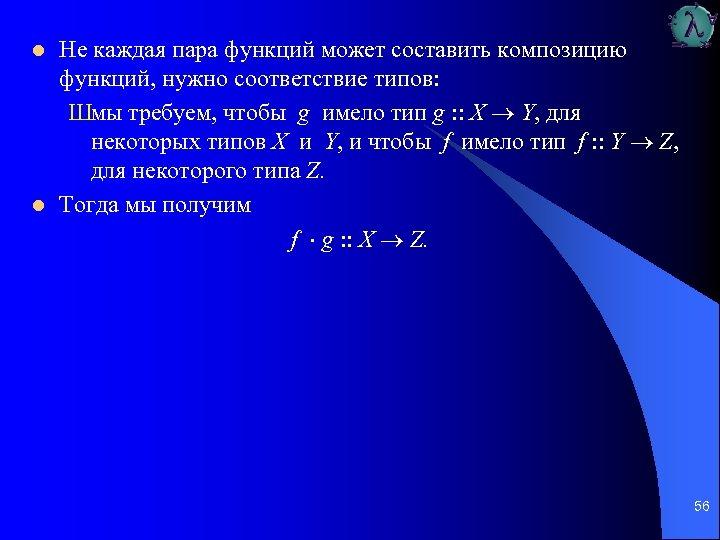 l l Не каждая пара функций может составить композицию функций, нужно соответствие типов: Шмы