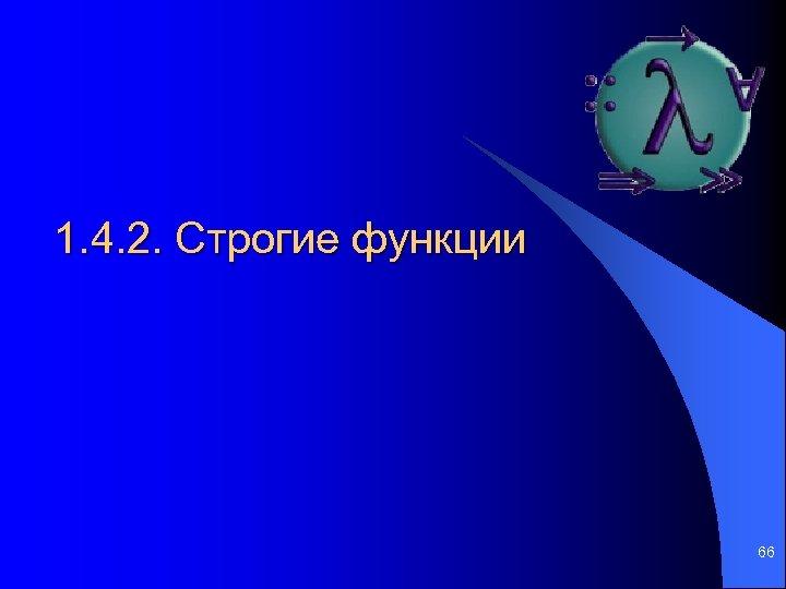 1. 4. 2. Строгие функции 66