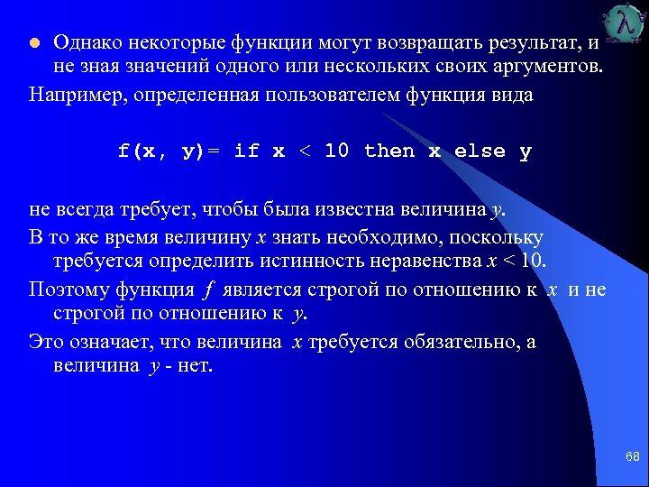 Однако некоторые функции могут возвращать результат, и не зная значений одного или нескольких своих