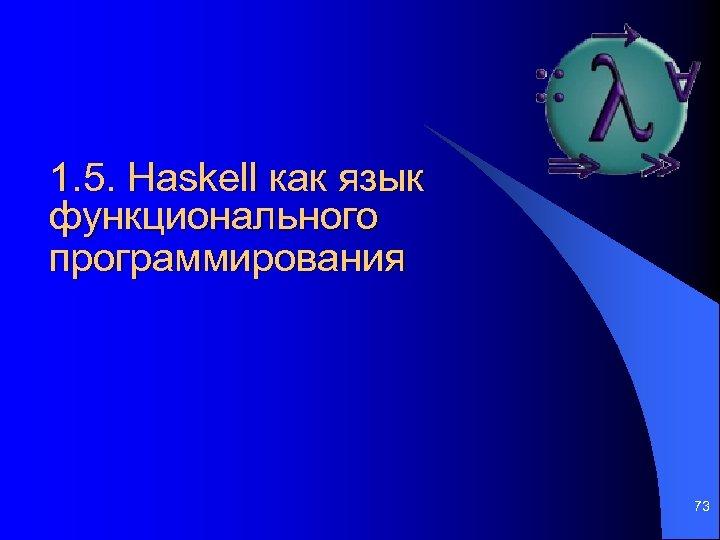 1. 5. Haskell как язык функционального программирования 73