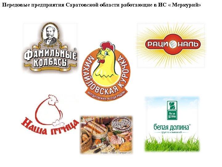 Передовые предприятия Саратовской области работающие в ИС « Меркурий»