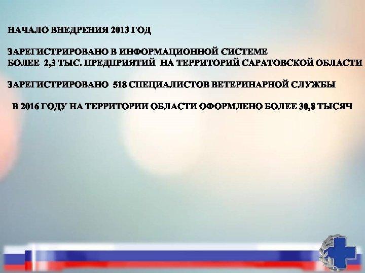 НАЧАЛО ВНЕДРЕНИЯ 2013 ГОД ЗАРЕГИСТРИРОВАНО В ИНФОРМАЦИОННОЙ СИСТЕМЕ БОЛЕЕ 2, 3 ТЫС. ПРЕДПРИЯТИЙ НА