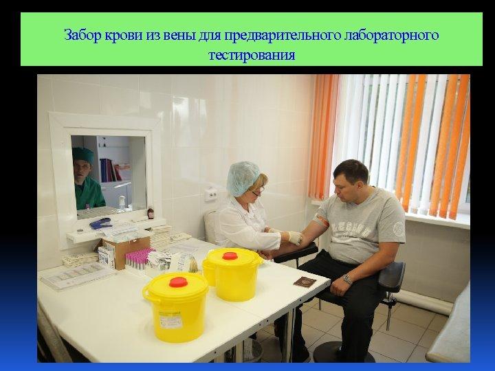 Забор крови из вены для предварительного лабораторного тестирования