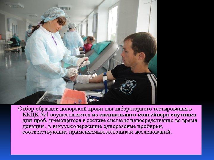 Отбор образцов донорской крови для лабораторного тестирования в ККЦК № 1 осуществляется из специального