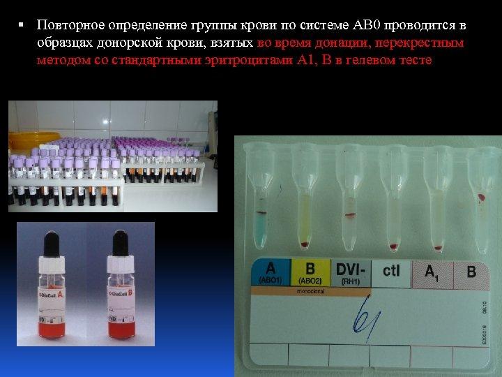 Повторное определение группы крови по системе АВ 0 проводится в образцах донорской крови,