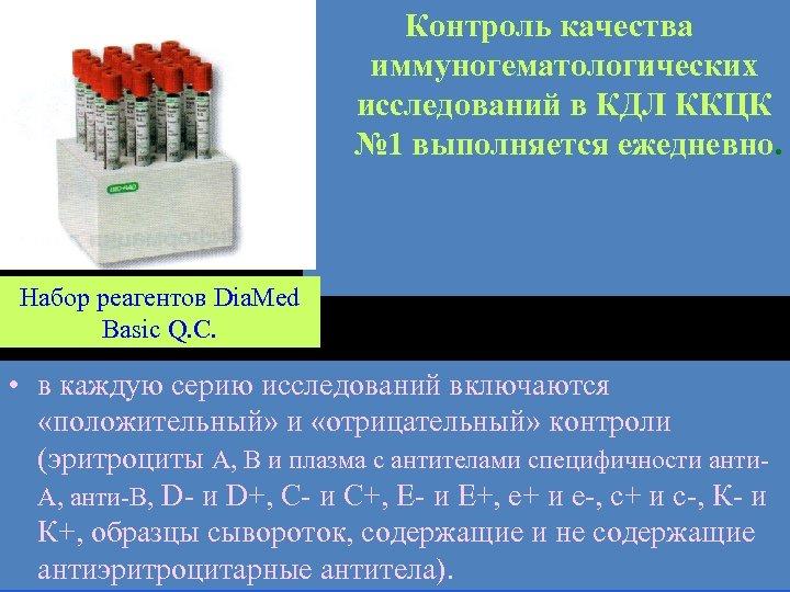 Контроль качества иммуногематологических исследований в КДЛ ККЦК № 1 выполняется ежедневно. Набор реагентов Dia.