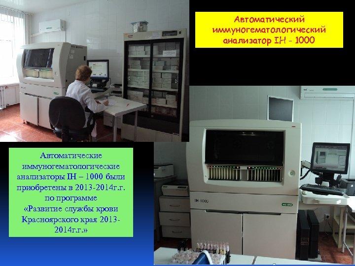 Автоматический иммуногематологический анализатор IH - 1000 Автоматические иммуногематологические анализаторы IH – 1000 были приобретены
