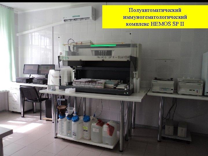 Полуавтоматический иммуногематологический комплекс HEMOS SP II