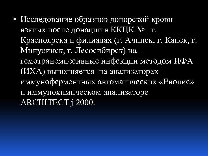 Исследование образцов донорской крови взятых после донации в ККЦК № 1 г. Красноярска