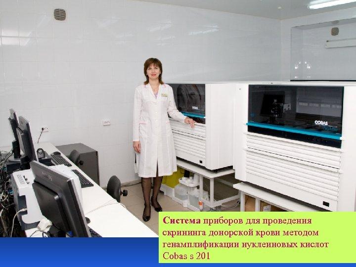 Система приборов для проведения скрининга донорской крови методом генамплификации нуклеиновых кислот Cobas s 201