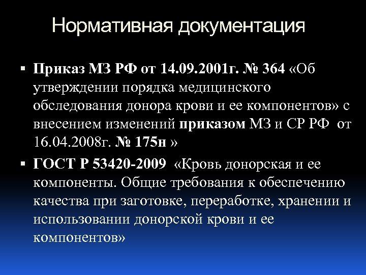 Нормативная документация Приказ МЗ РФ от 14. 09. 2001 г. № 364 «Об утверждении