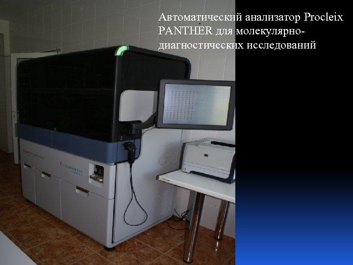 Автоматический анализатор Procleix PANTHER для молекулярнодиагностических исследований