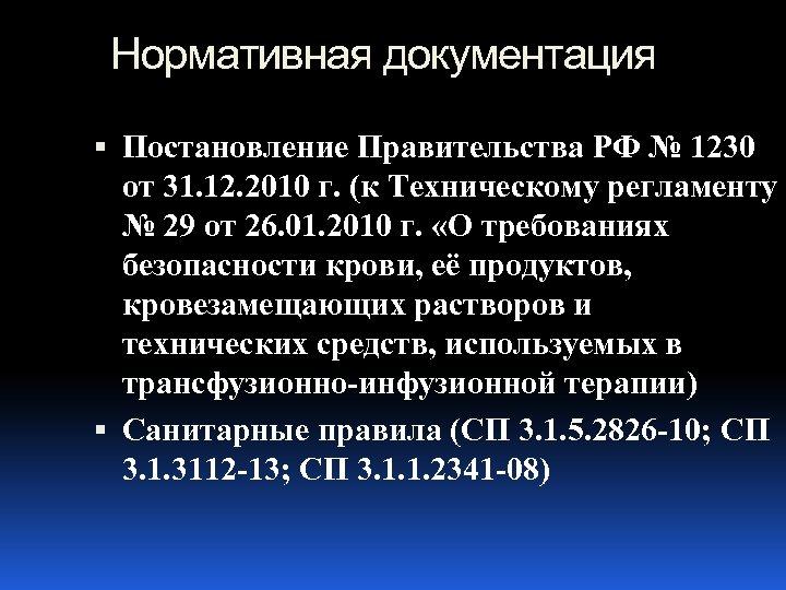 Нормативная документация Постановление Правительства РФ № 1230 от 31. 12. 2010 г. (к Техническому