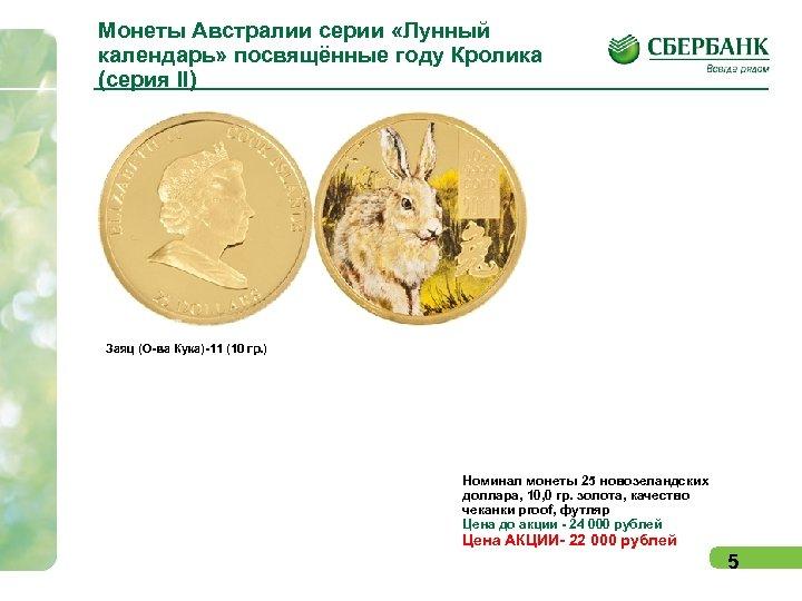 Монеты Австралии серии «Лунный календарь» посвящённые году Кролика (серия II) Заяц (О-ва Кука)-11 (10