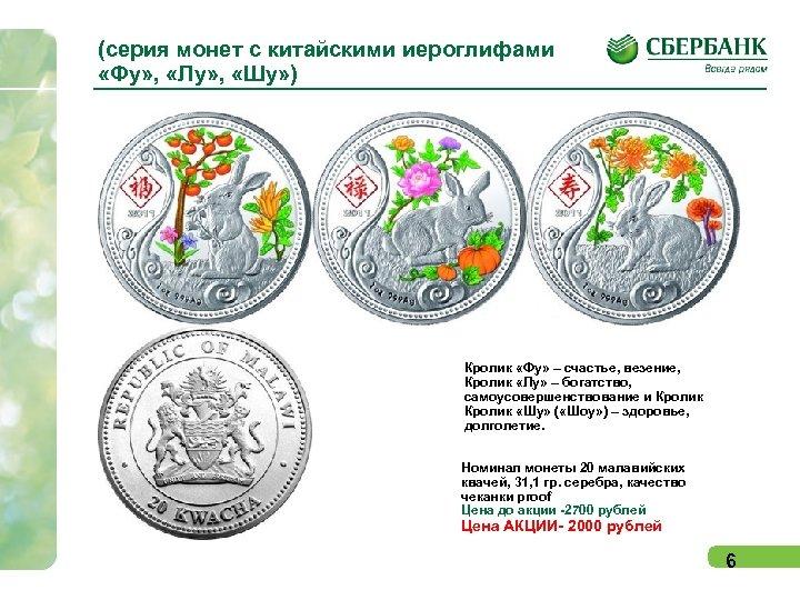 (серия монет с китайскими иероглифами «Фу» , «Лу» , «Шу» ) RGB Кролик «Фу»