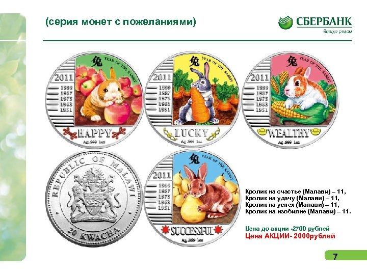 (серия монет с пожеланиями) RGB Кролик на счастье (Малави) – 11, Кролик на удачу