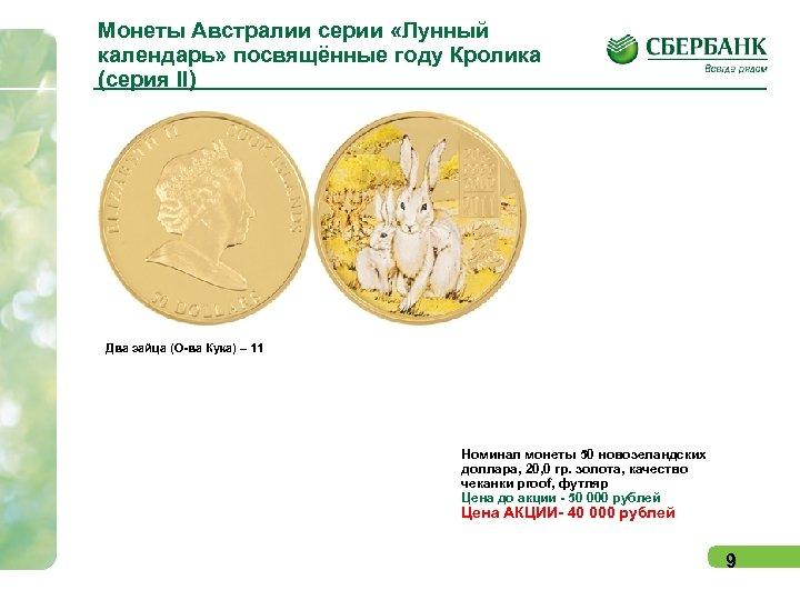 Монеты Австралии серии «Лунный календарь» посвящённые году Кролика (серия II) Два зайца (О-ва Кука)