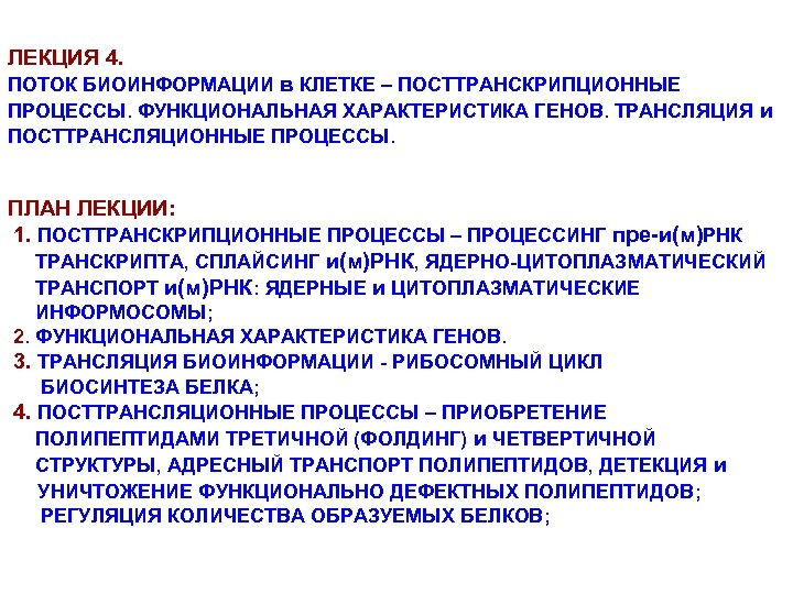 ЛЕКЦИЯ 4. ПОТОК БИОИНФОРМАЦИИ в КЛЕТКЕ – ПОСТТРАНСКРИПЦИОННЫЕ ПРОЦЕССЫ. ФУНКЦИОНАЛЬНАЯ ХАРАКТЕРИСТИКА ГЕНОВ. ТРАНСЛЯЦИЯ и