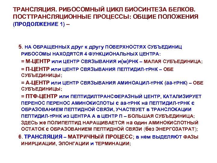ТРАНСЛЯЦИЯ. РИБОСОМНЫЙ ЦИКЛ БИОСИНТЕЗА БЕЛКОВ. ПОСТТРАНСЛЯЦИОННЫЕ ПРОЦЕССЫ: ОБЩИЕ ПОЛОЖЕНИЯ (ПРОДОЛЖЕНИЕ 1) – 5. НА