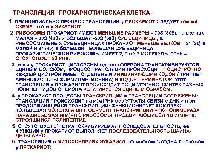ТРАНСЛЯЦИЯ: ПРОКАРИОТИЧЕСКАЯ КЛЕТКА 1. ПРИНЦИПИАЛЬНО ПРОЦЕСС ТРАНСЛЯЦИИ у ПРОКАРИОТ СЛЕДУЕТ той же СХЕМЕ, что