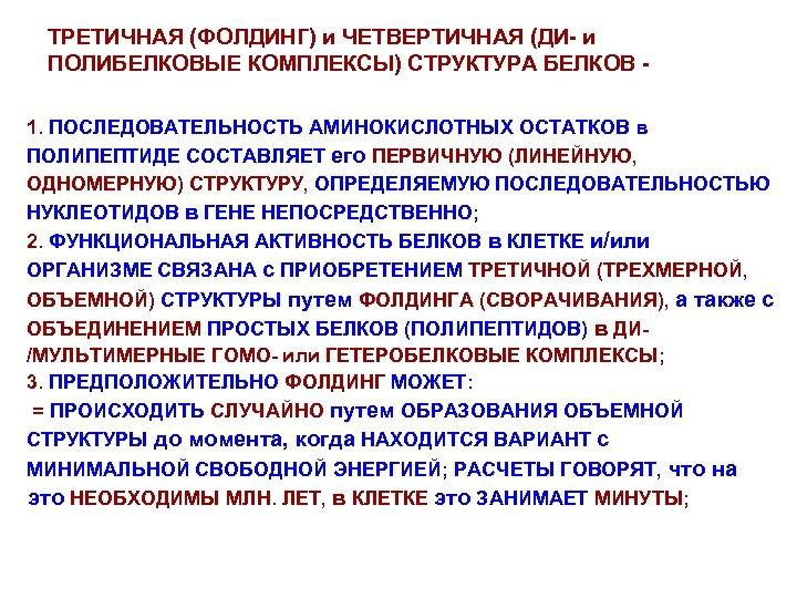ТРЕТИЧНАЯ (ФОЛДИНГ) и ЧЕТВЕРТИЧНАЯ (ДИ- и ПОЛИБЕЛКОВЫЕ КОМПЛЕКСЫ) СТРУКТУРА БЕЛКОВ 1. ПОСЛЕДОВАТЕЛЬНОСТЬ АМИНОКИСЛОТНЫХ ОСТАТКОВ