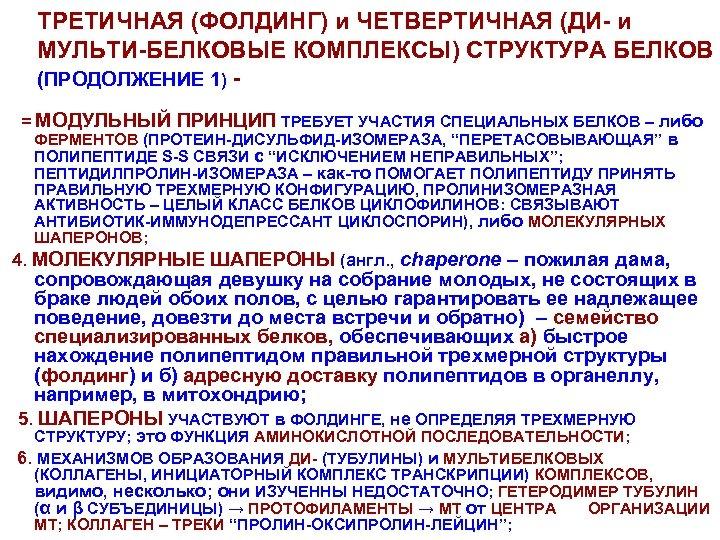 ТРЕТИЧНАЯ (ФОЛДИНГ) и ЧЕТВЕРТИЧНАЯ (ДИ- и МУЛЬТИ-БЕЛКОВЫЕ КОМПЛЕКСЫ) СТРУКТУРА БЕЛКОВ (ПРОДОЛЖЕНИЕ 1) = МОДУЛЬНЫЙ